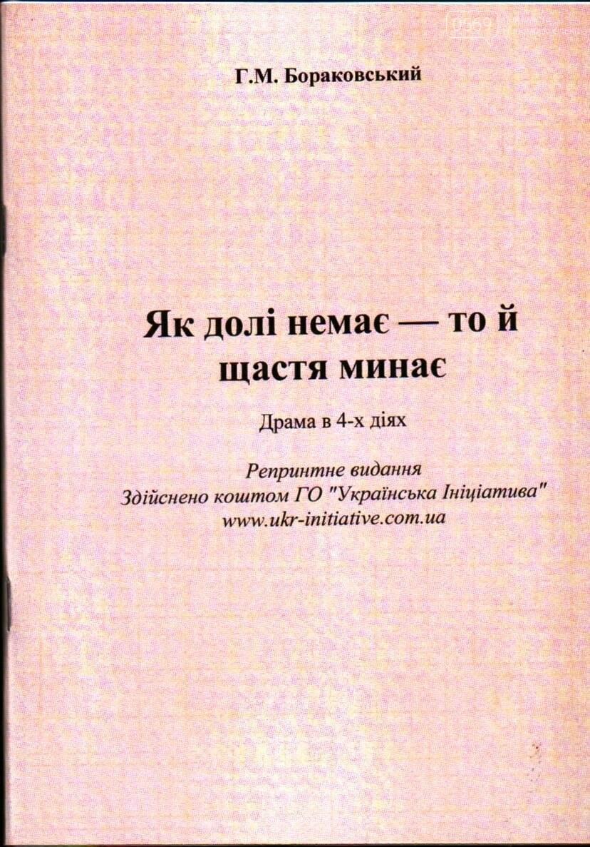 В Новомосковске увековечили память Григория Бораковского, фото-9
