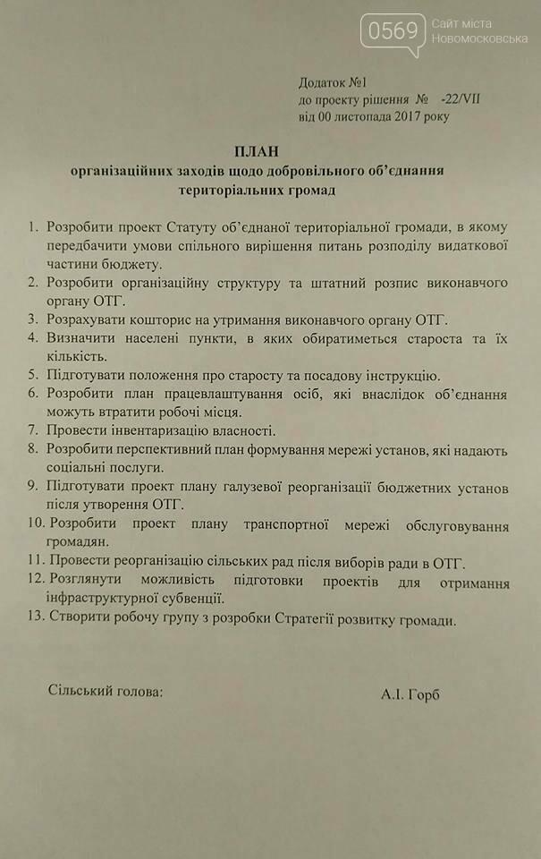 Три села Новомосковського району вирішили об'єднатися з містом Підгородне, фото-1