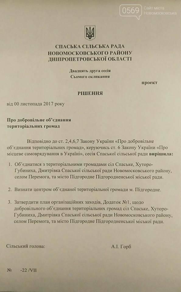Три села Новомосковського району вирішили об'єднатися з містом Підгородне, фото-2