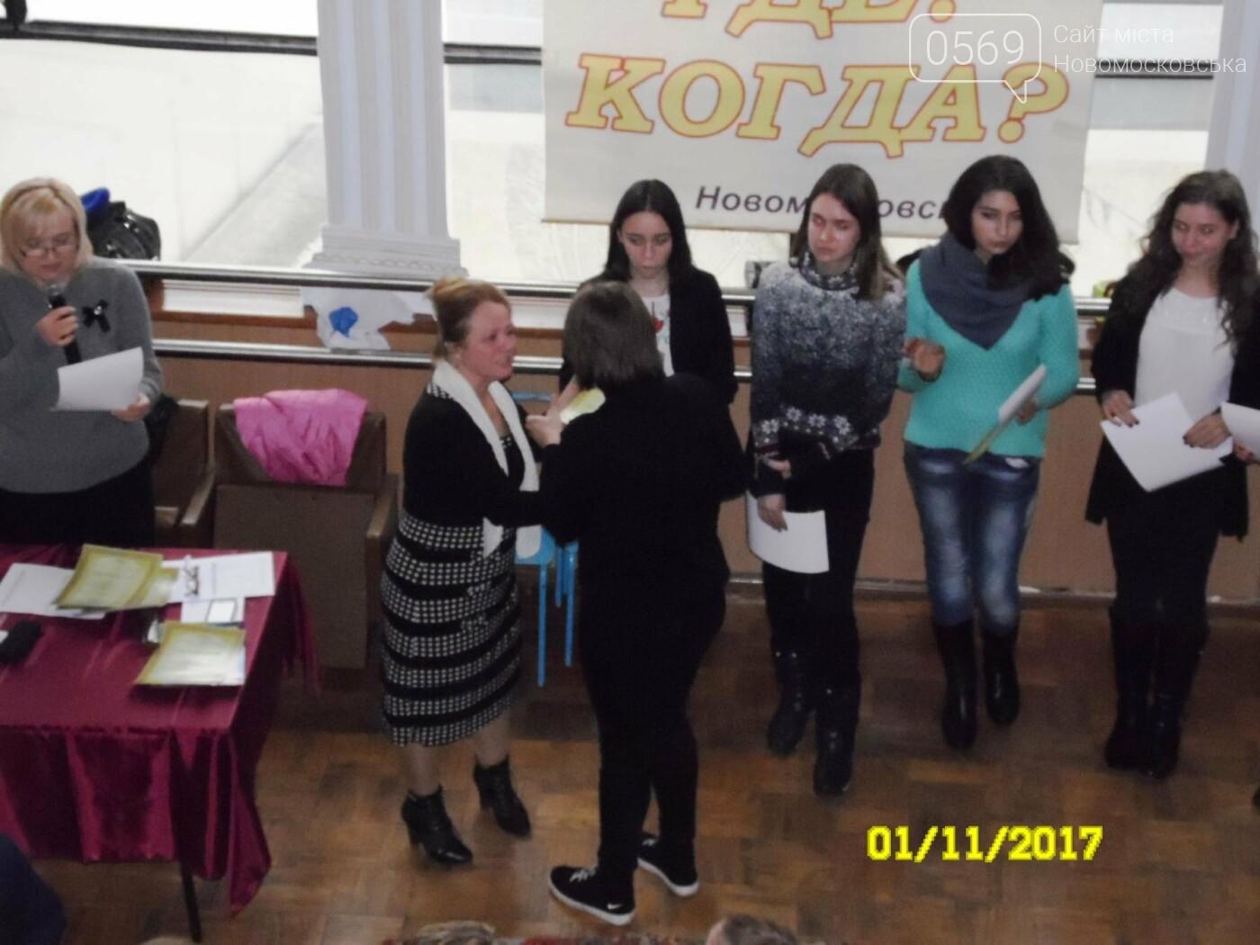 Новомосковские школьники сыграли в «Что? Где? Когда?», фото-13