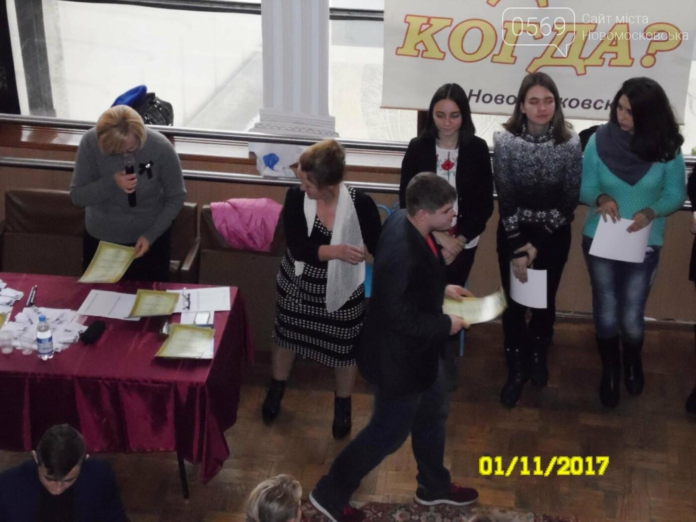 Новомосковские школьники сыграли в «Что? Где? Когда?», фото-17