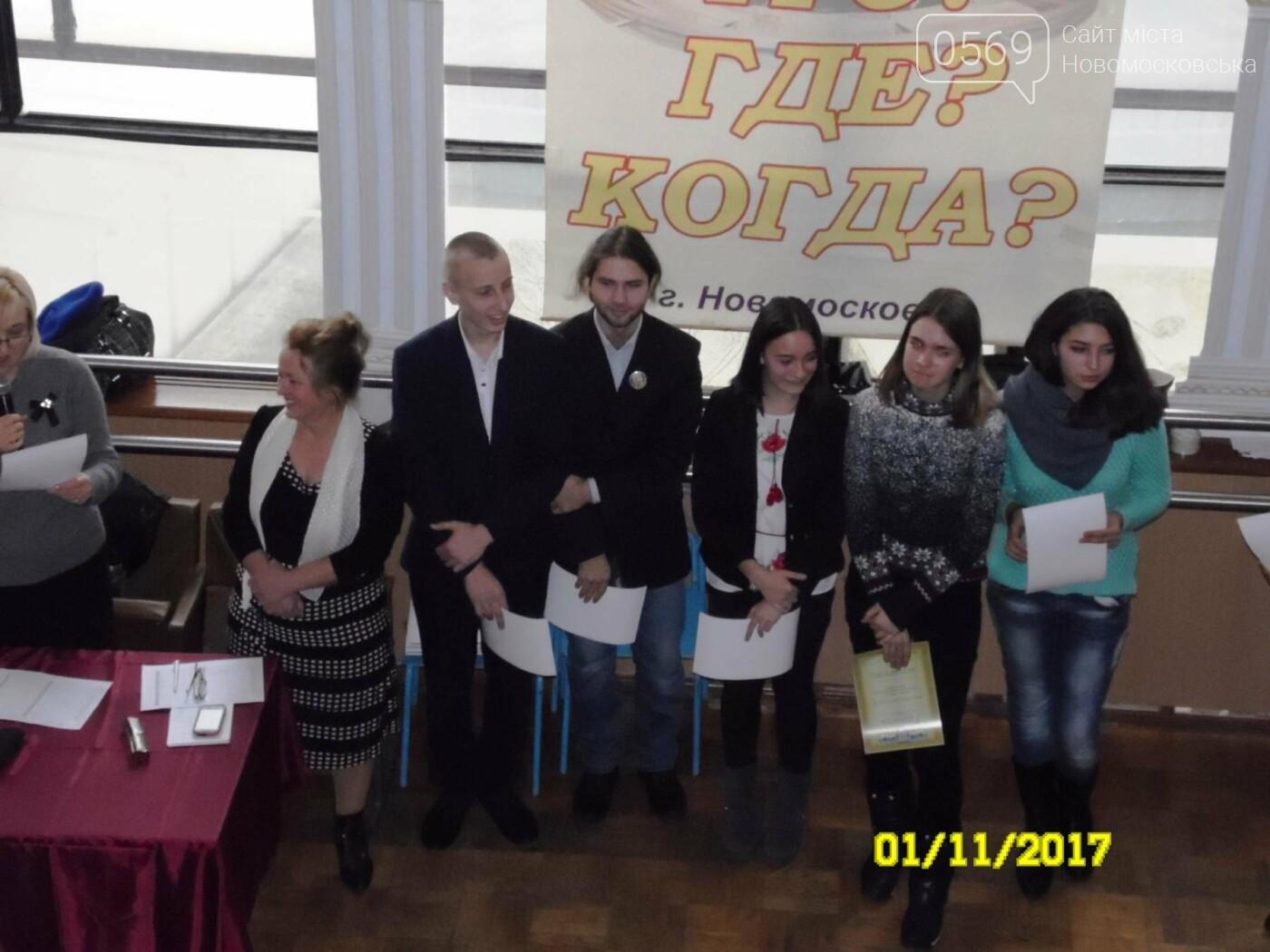 Новомосковские школьники сыграли в «Что? Где? Когда?», фото-15