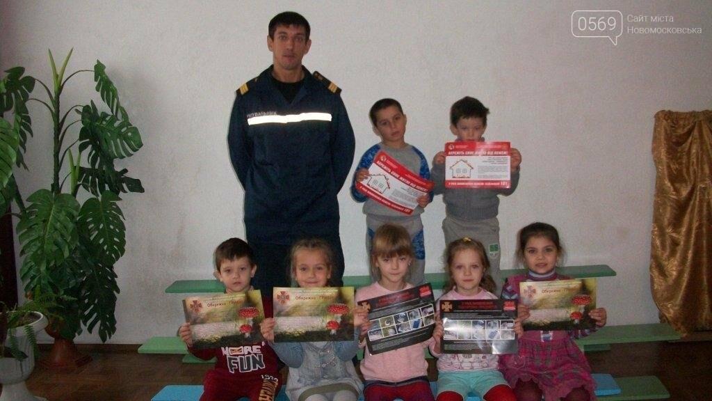 Рятувальники завітали до новомосковських дітлахів , фото-2