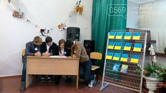 Новомосковські школярі змагалися в знаннях Конституції України, фото-1