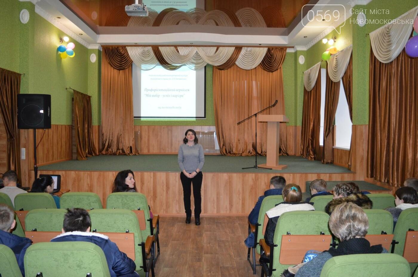Для школярів Новомосковщини влаштували профвернісаж, фото-2