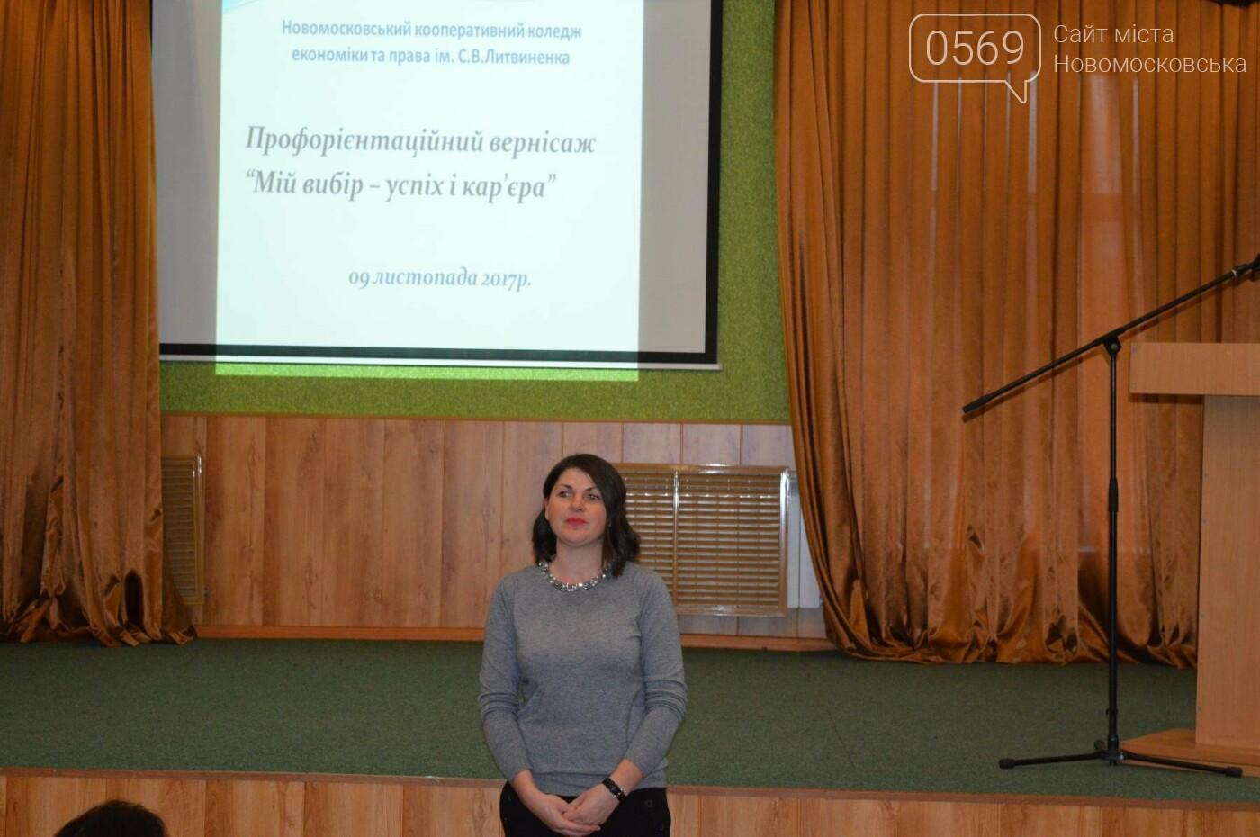 Для школярів Новомосковщини влаштували профвернісаж, фото-1
