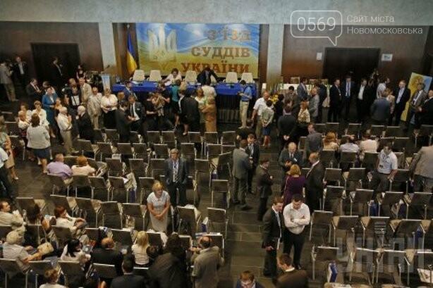 Суддя із Новомосковська взяла участь у XIV з'їзді суддів України, фото-4