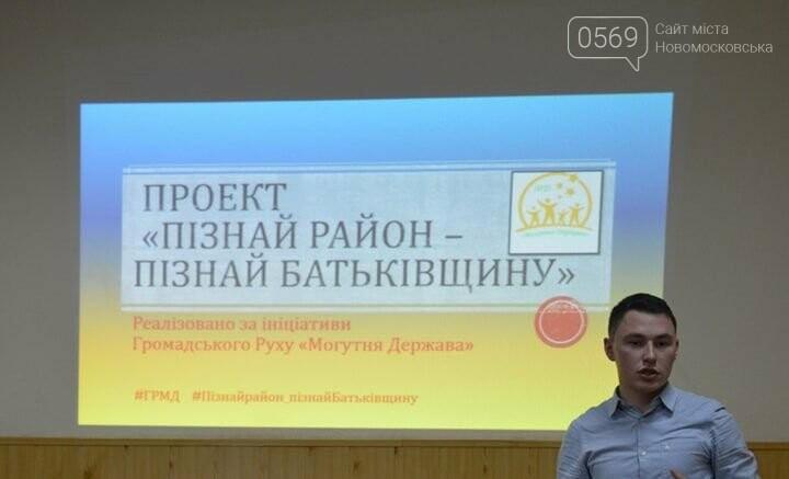 Новомосковці розповіли про пам'ятки рідного краю , фото-3