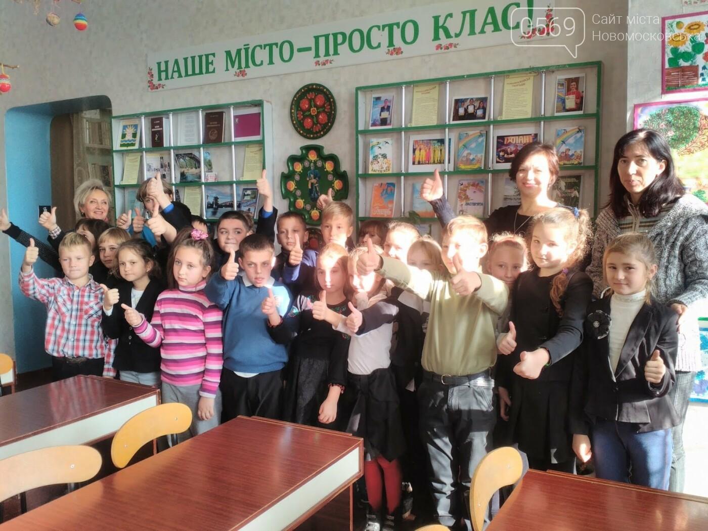 В Новомосковській дитячій бібліотеці відбувся День інформації, фото-1