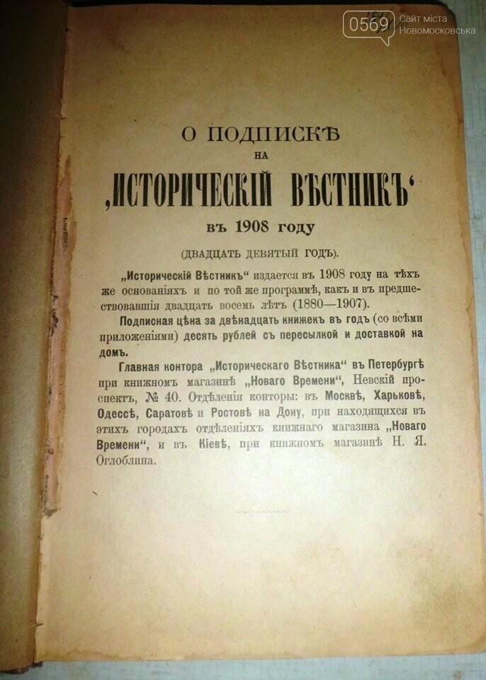 Новомосковському музею подарували рідкісне фото , фото-2