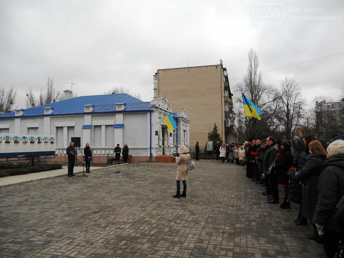 Як Новомосковськ відзначив День гідності та свободи, фото-1