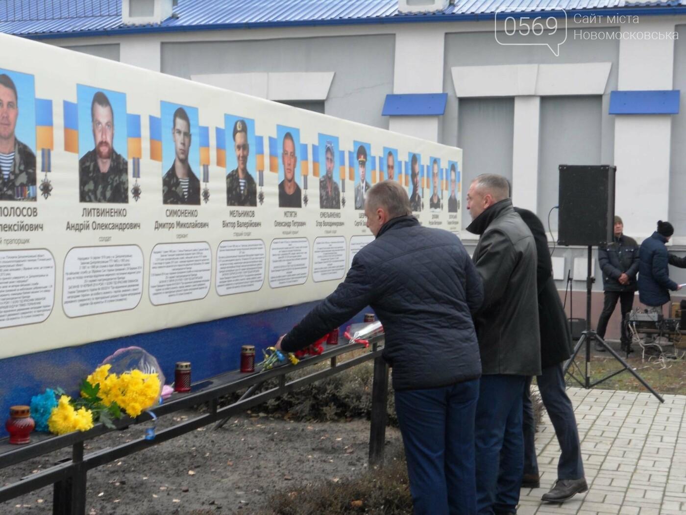 Як Новомосковськ відзначив День гідності та свободи, фото-4