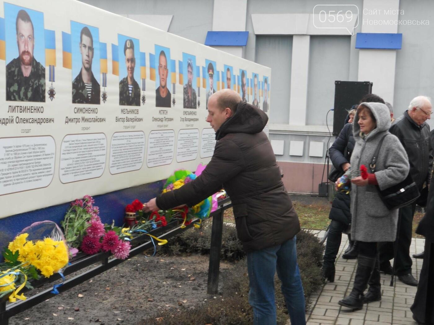 Як Новомосковськ відзначив День гідності та свободи, фото-14