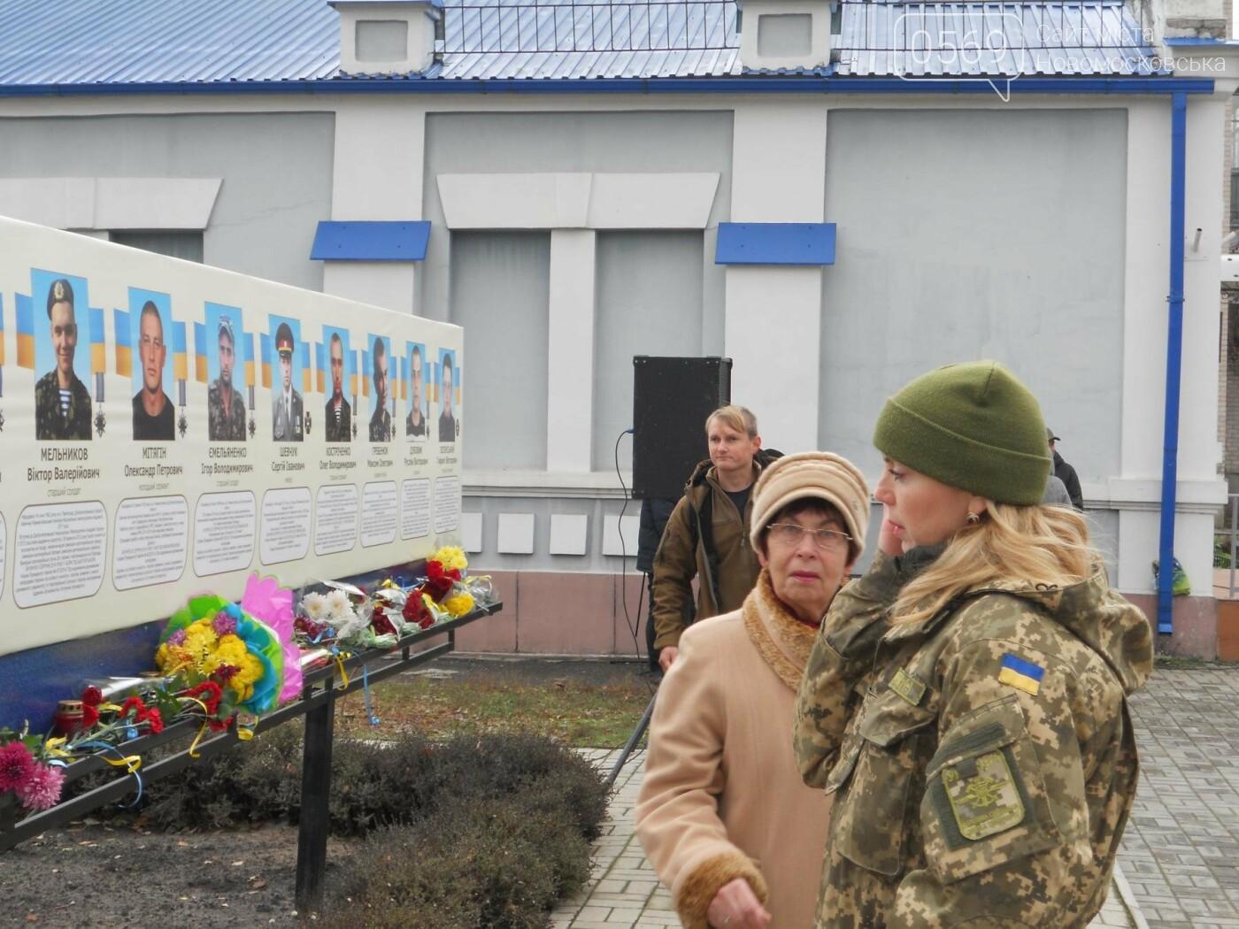 Як Новомосковськ відзначив День гідності та свободи, фото-12