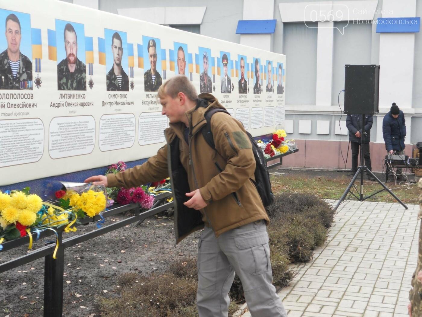 Як Новомосковськ відзначив День гідності та свободи, фото-13