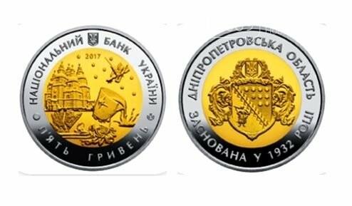 Новомосковський собор увічнять на монеті, фото-1