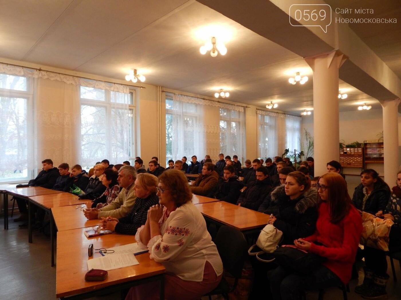 Новомосковські студенти відзначили День гідності та свободи, фото-1