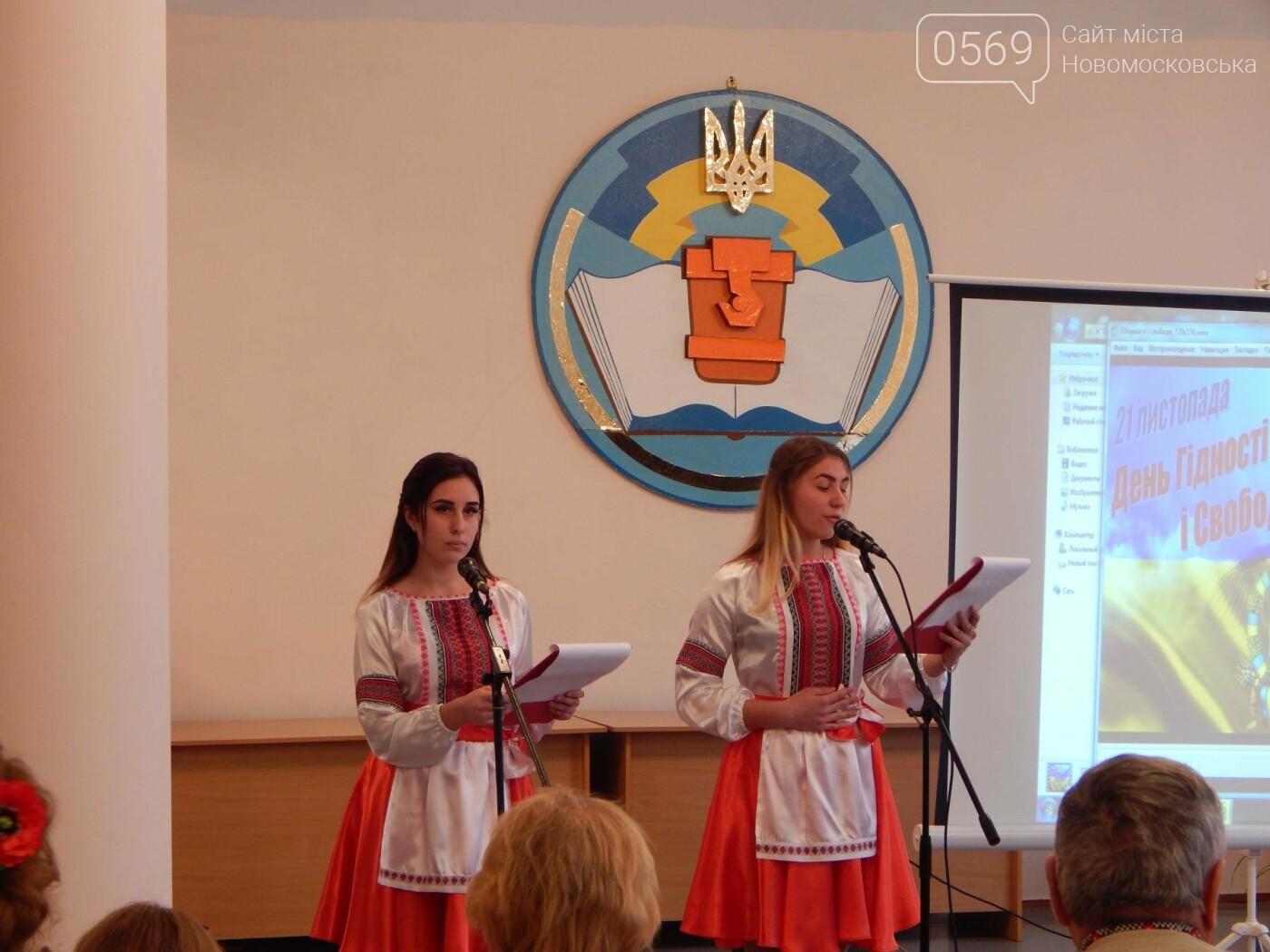 Новомосковські студенти відзначили День гідності та свободи, фото-3