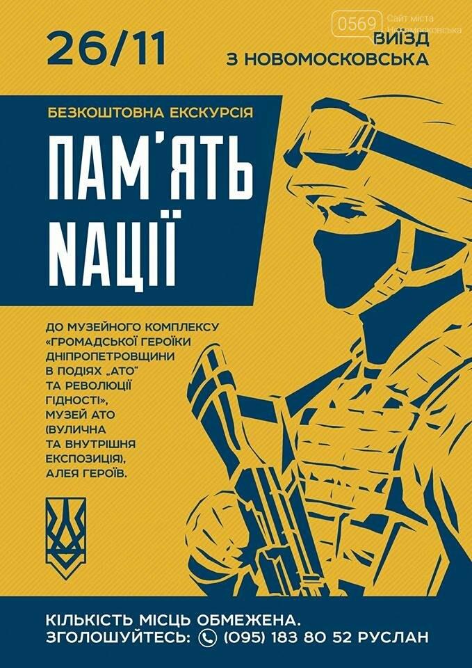 Новомосковців запрошують на безкоштовну екскурсію до музею АТО, фото-1