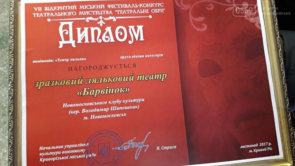 Новомосковський ляльковий театр став переможцем фестивалю, фото-1