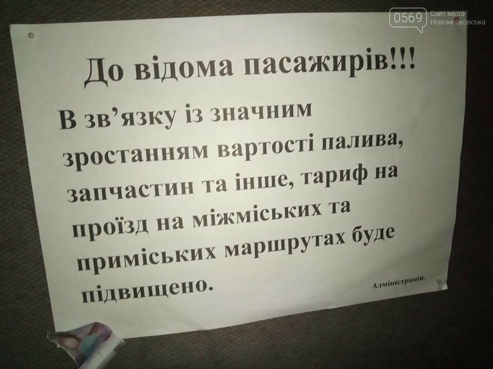 В Новомосковске подорожал проезд в городских маршрутках, фото-1