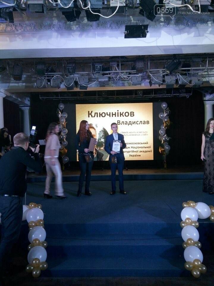 Новомосковці стали студентами року, фото-1
