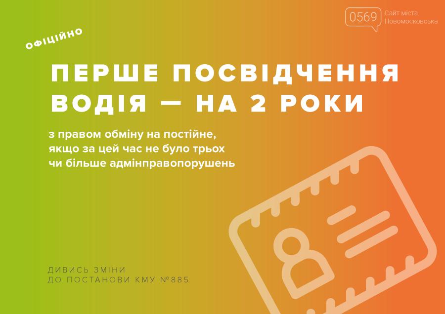 Перше посвідчення водія новомосковці отримуватимуть лише на 2 роки, фото-1