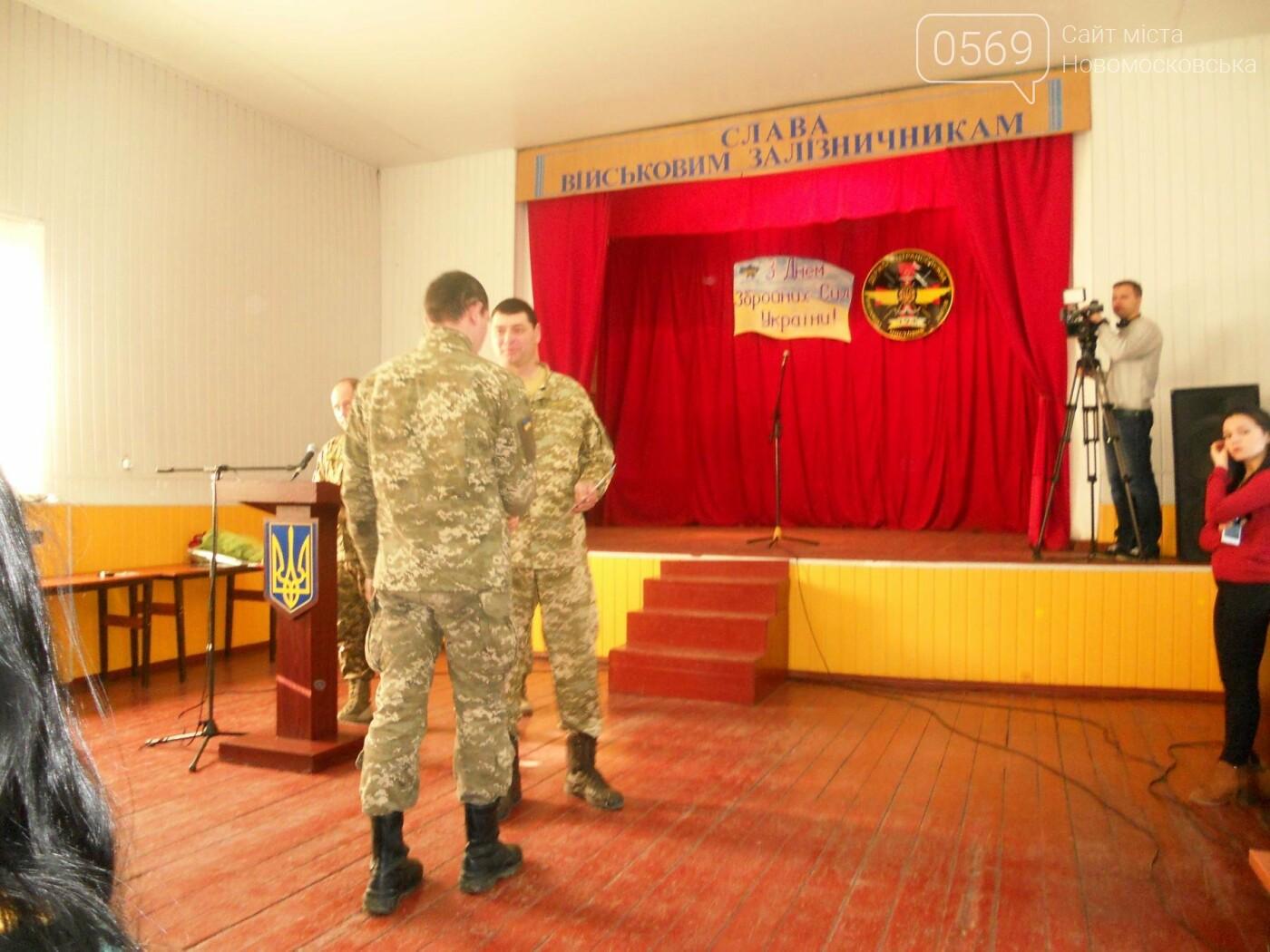 В Новомосковську привітали військовослужбовців, фото-5