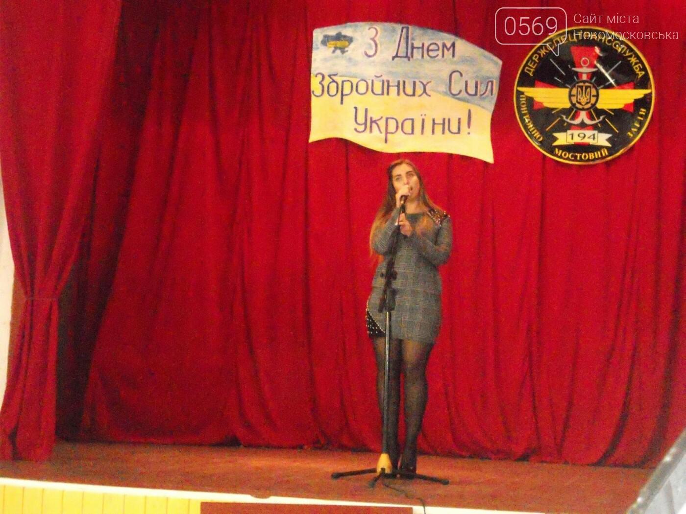 В Новомосковську привітали військовослужбовців, фото-10