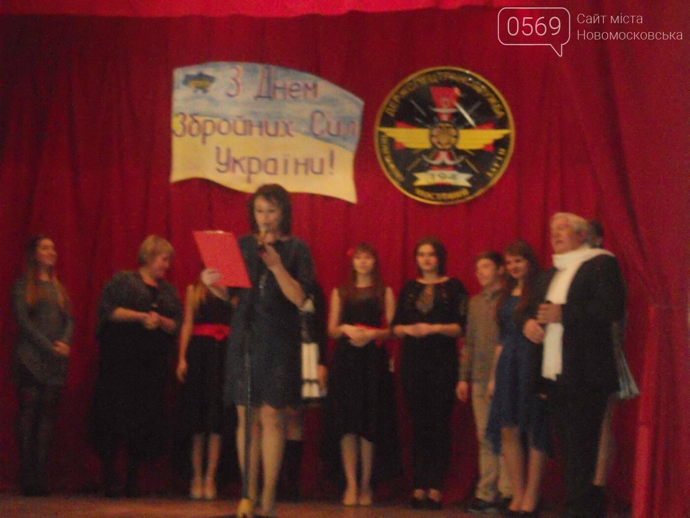 В Новомосковську привітали військовослужбовців, фото-12
