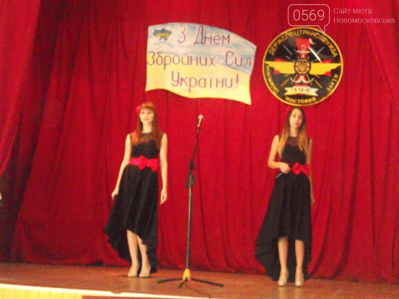 В Новомосковську привітали військовослужбовців, фото-11