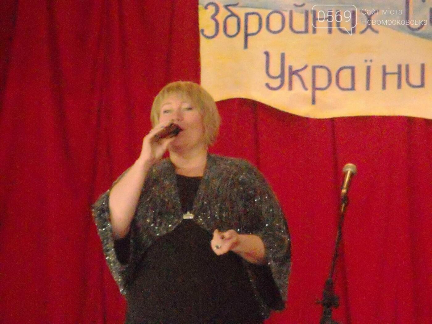 В Новомосковську привітали військовослужбовців, фото-8