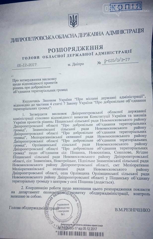 На Новомосковщині з'явиться ще одна ОТГ, фото-1