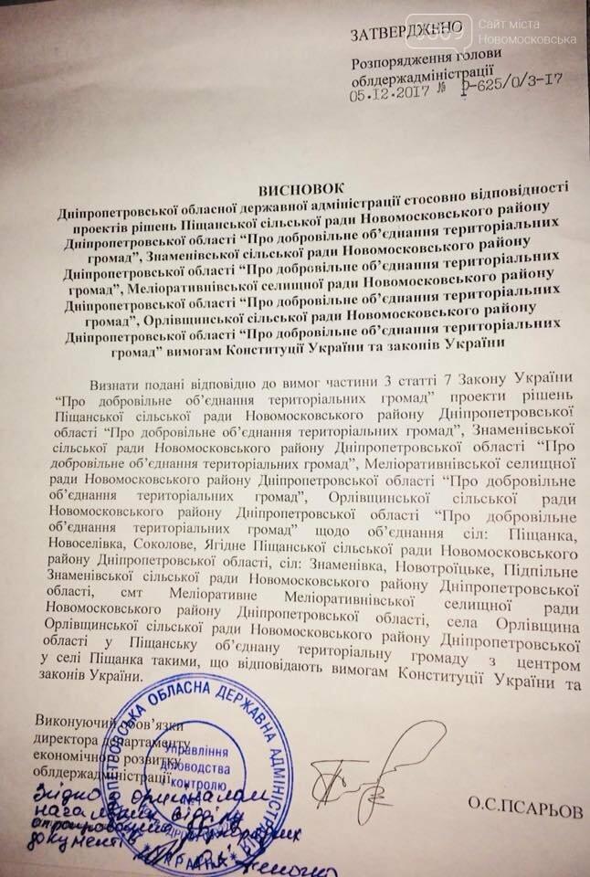 На Новомосковщині з'явиться ще одна ОТГ, фото-2