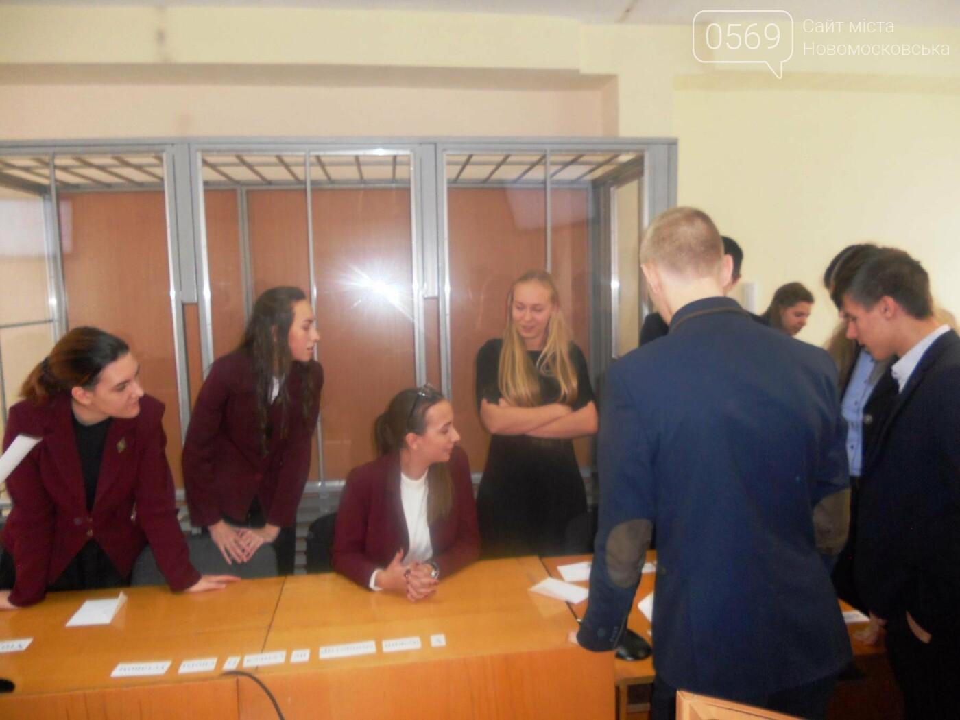 В Новомосковському суді вітали незвичайних гостей, фото-5