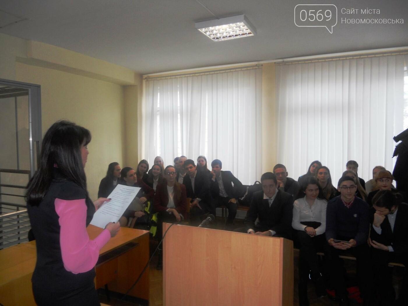 В Новомосковському суді вітали незвичайних гостей, фото-2