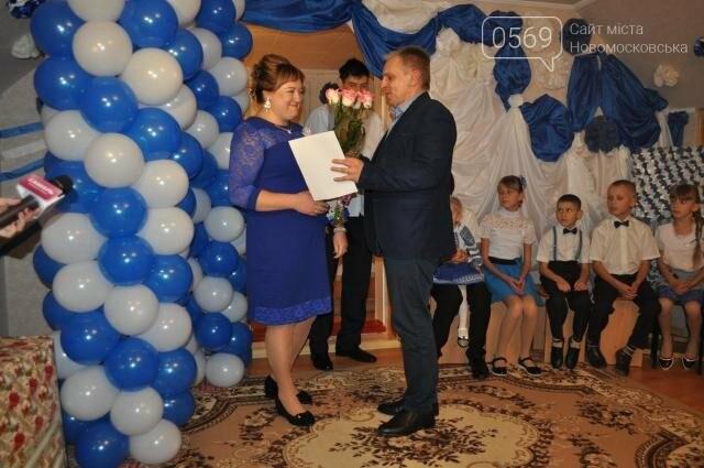 В Новомосковську свій перший 5-річний ювілей відзначив дитячий будинок сімейного типу, фото-1