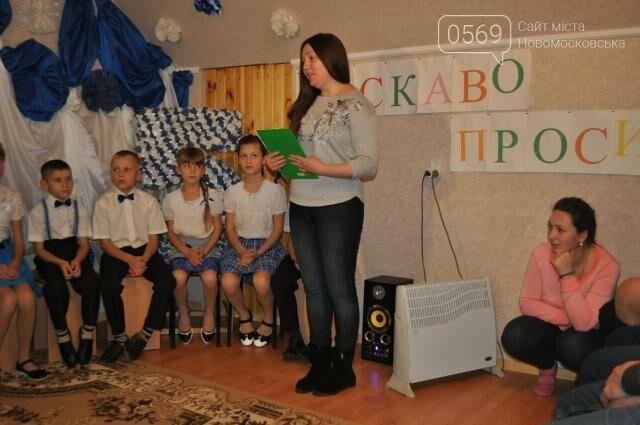 В Новомосковську свій перший 5-річний ювілей відзначив дитячий будинок сімейного типу, фото-2