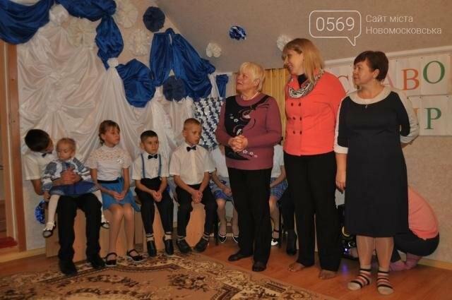 В Новомосковську свій перший 5-річний ювілей відзначив дитячий будинок сімейного типу, фото-3