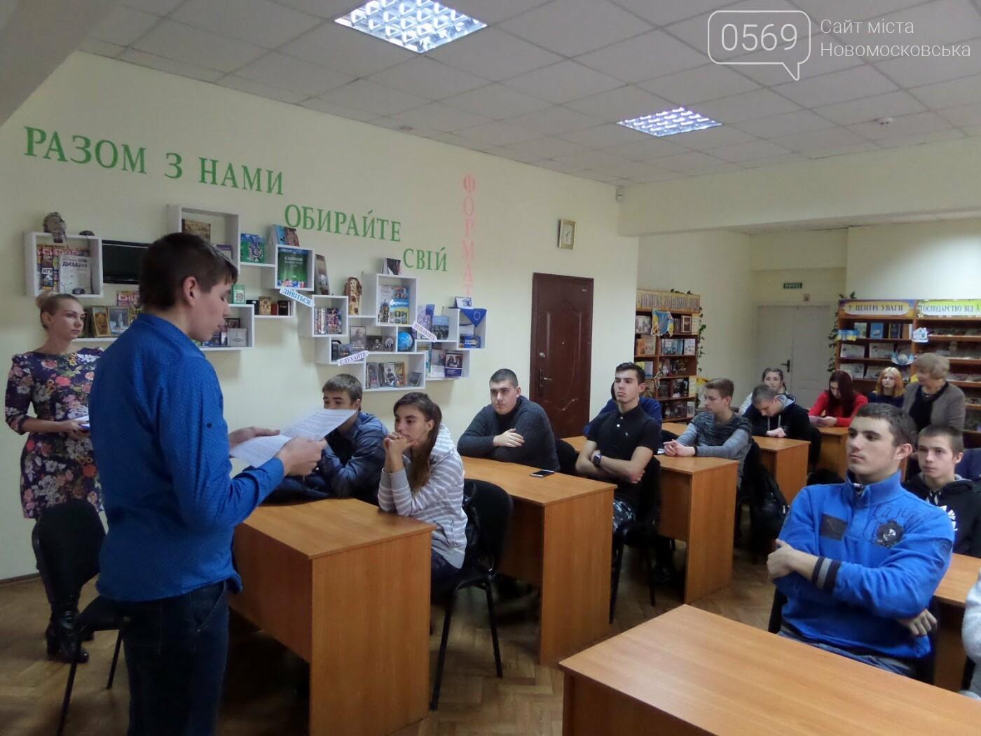 Новомосковські студенти приєднались до Всеукраїнського тижня права, фото-2