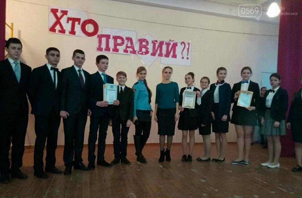 В школах Новомосковщини пройшов тиждень права, фото-1