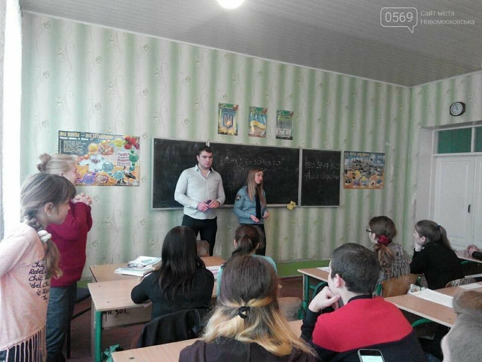 В школах Новомосковщини пройшов тиждень права, фото-3