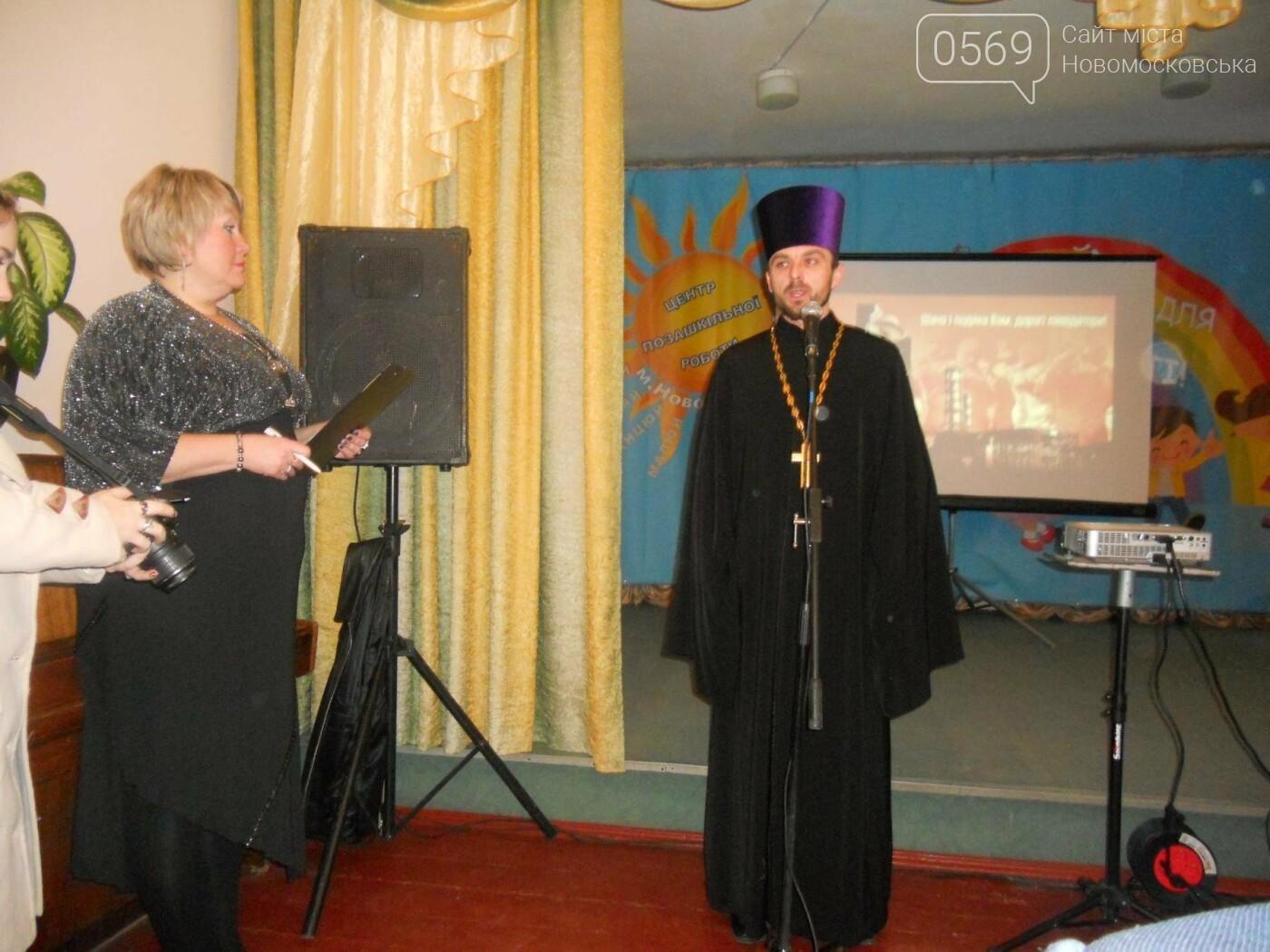 В Новомосковську вшанували ліквідаторів наслідків аварії на ЧАЕС, фото-13