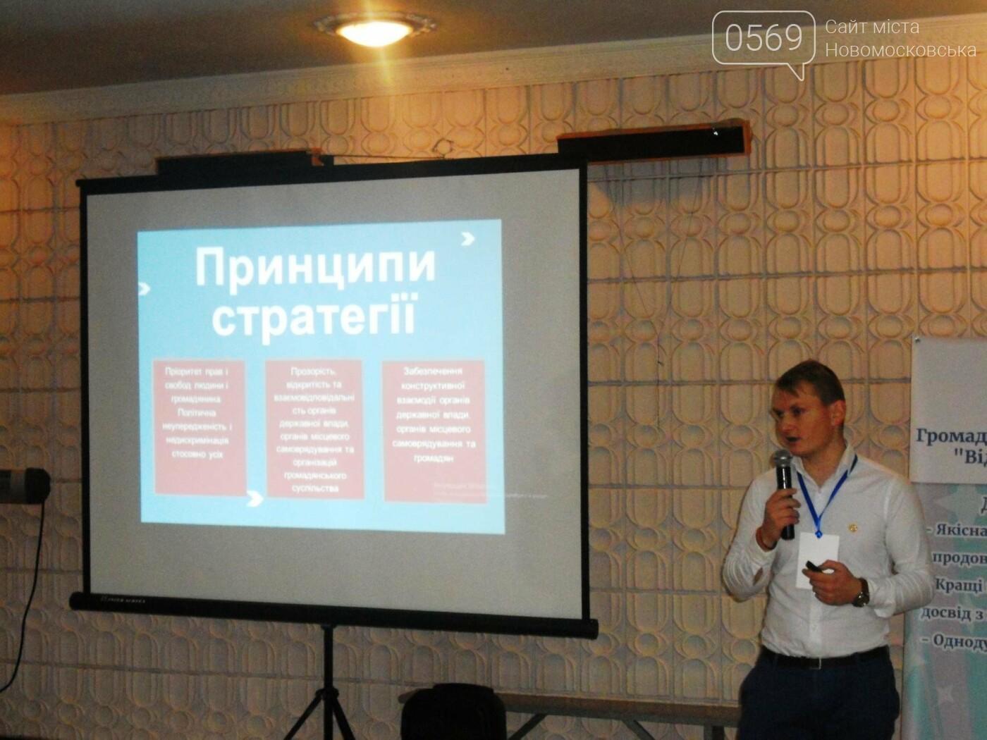 В Новомосковську провели стратегічну сесію, фото-4