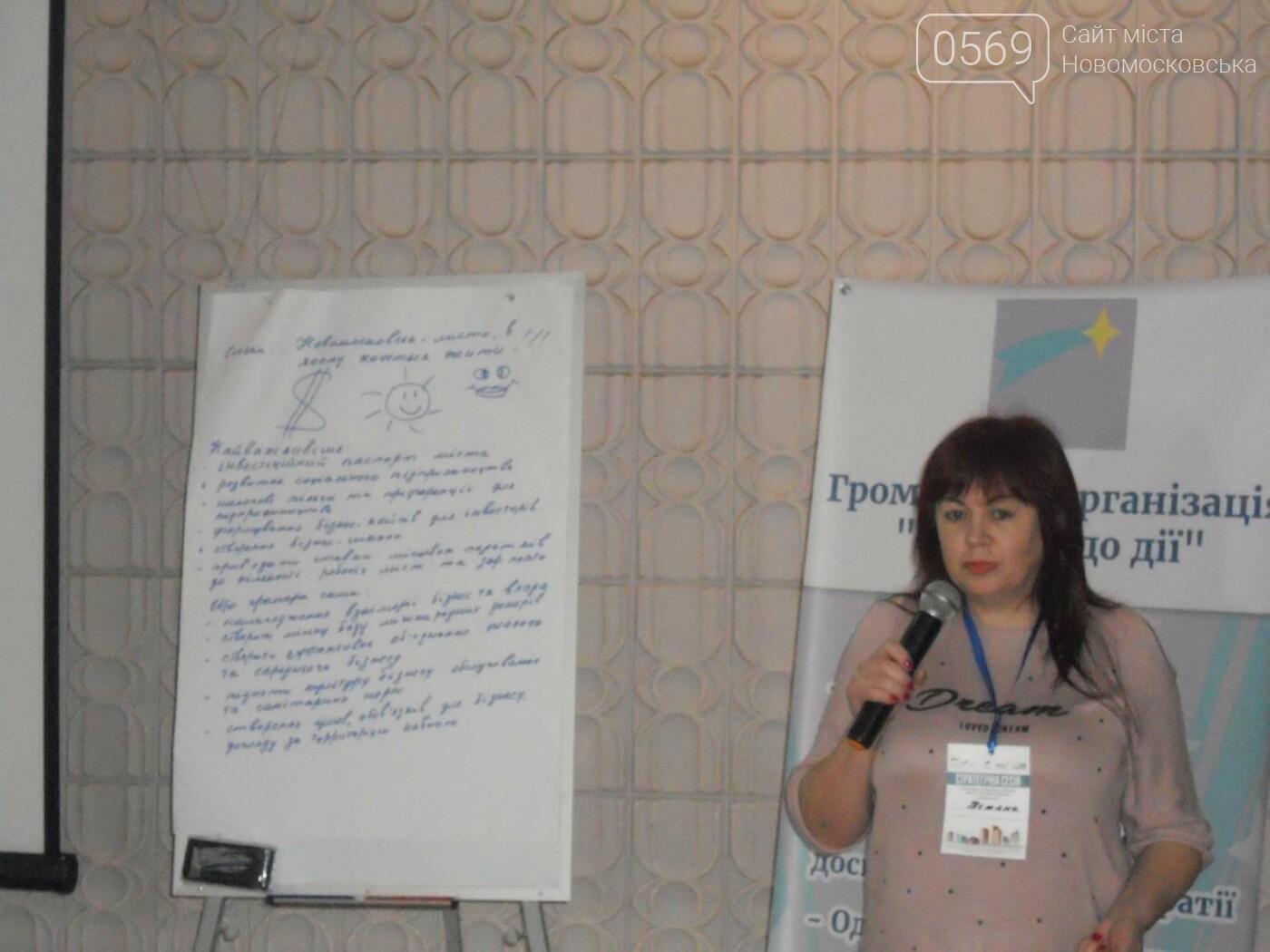 В Новомосковську провели стратегічну сесію, фото-21