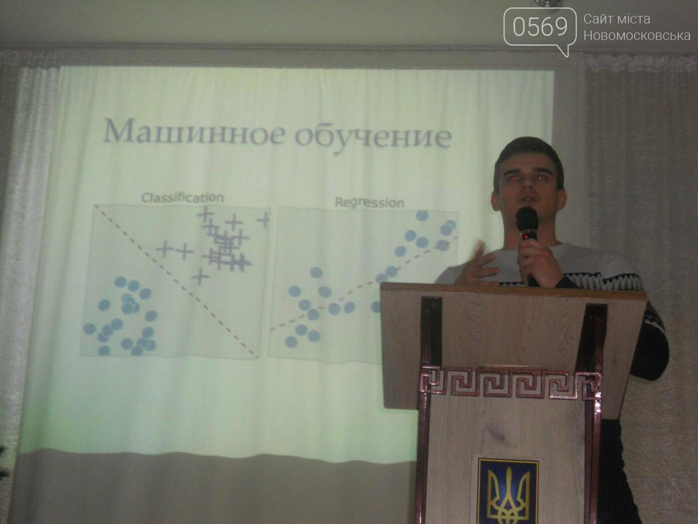 Новомосковські ліцеїсти долучилися до міжнародного проекту, фото-2