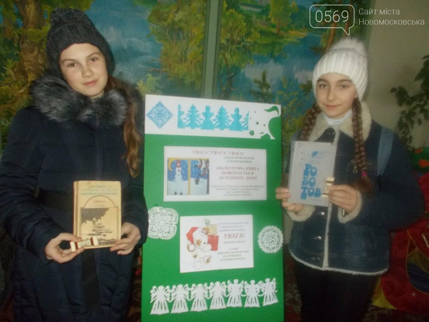 Новомосковських дітлахів порадували солодкими подарунками, фото-5