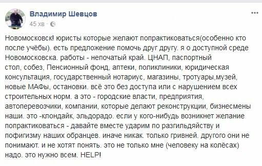 Активист из Новомосковска хочет бороться за доступную городскую среду в судах , фото-1