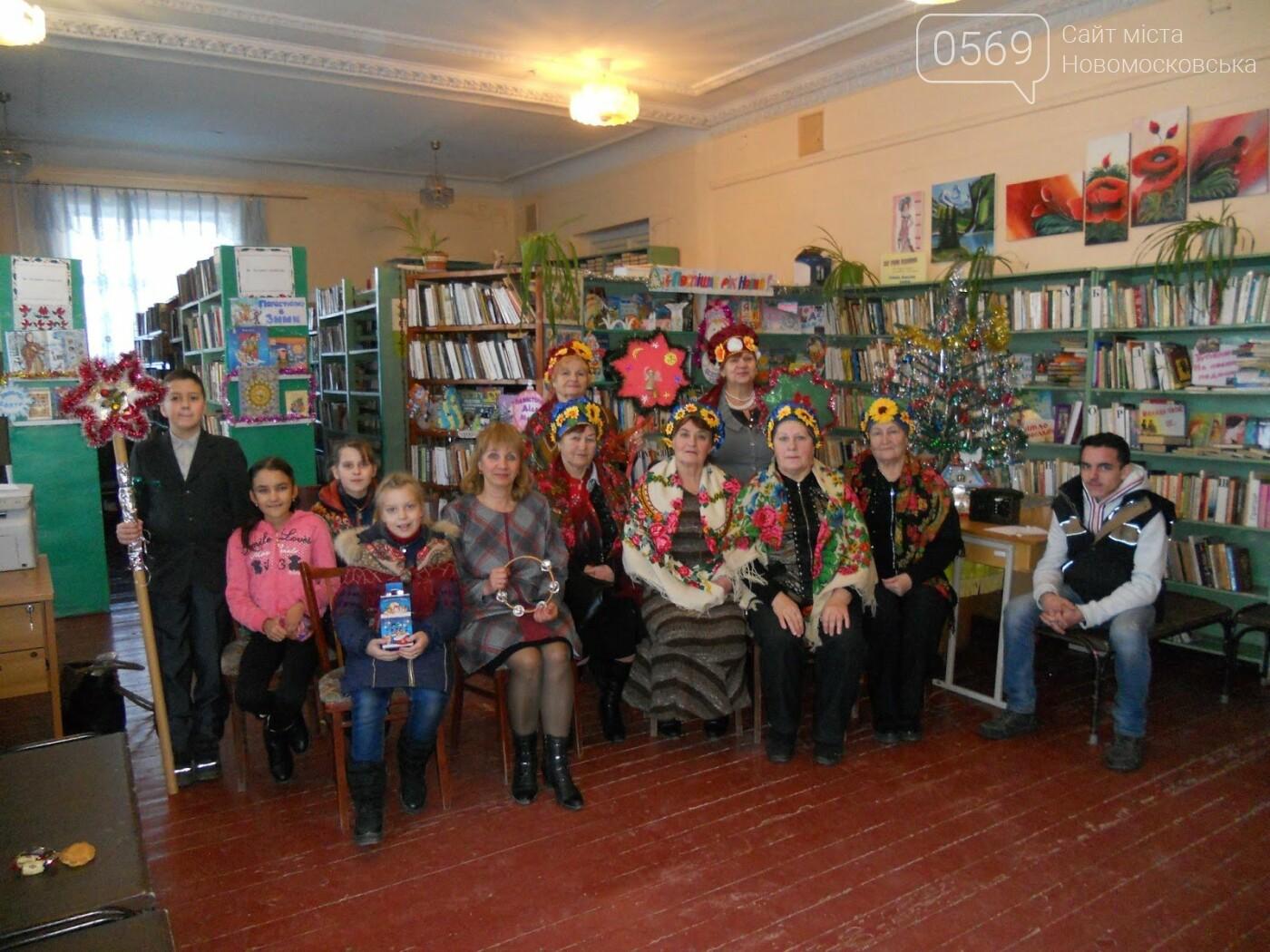 Новомосковців запросили на бібліо-колядки, фото-2