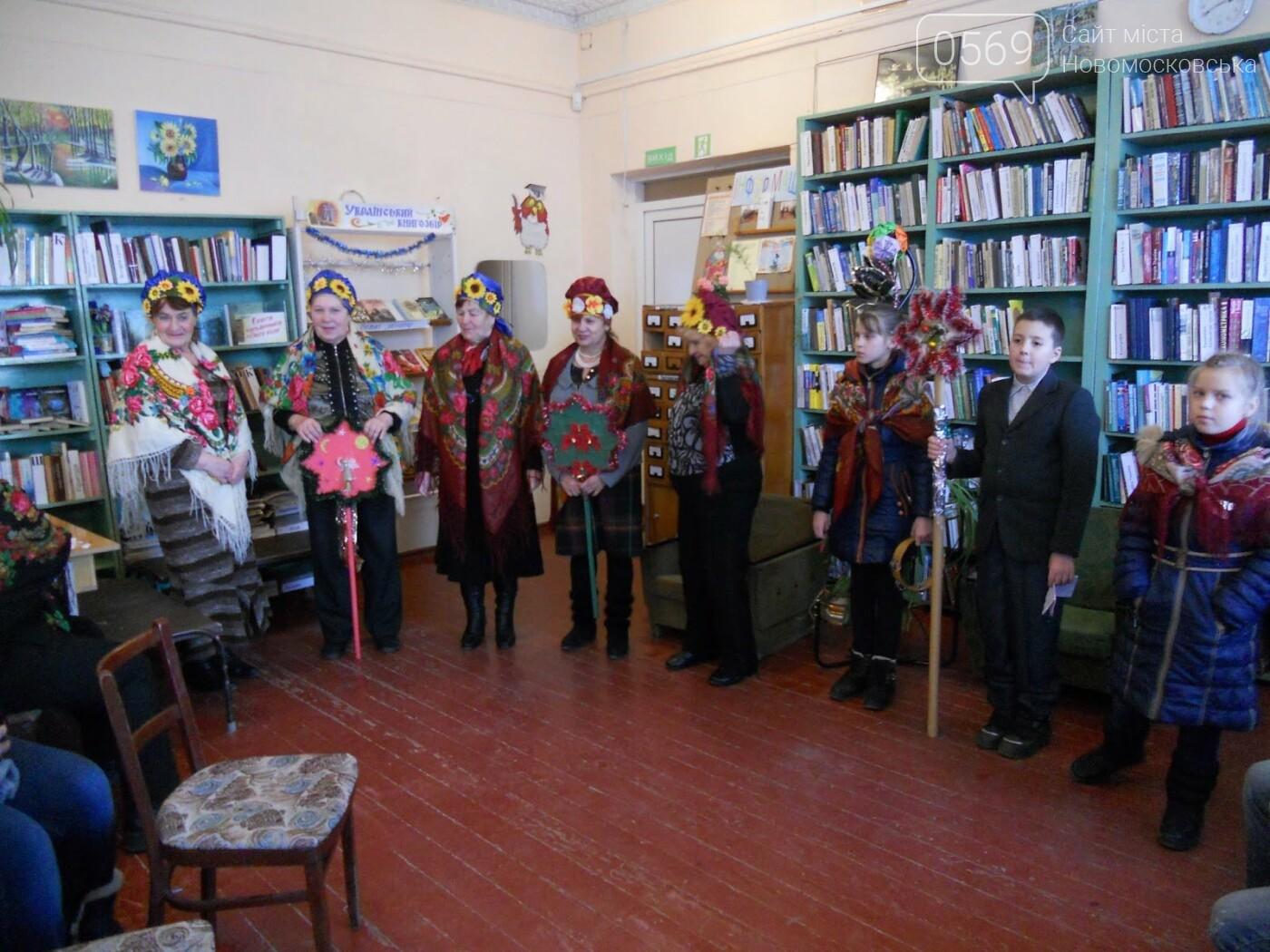 Новомосковців запросили на бібліо-колядки, фото-1
